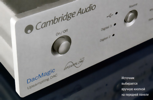 CAMBRIDGE AUDIO DacMagic